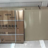 华宁电热瓷砖