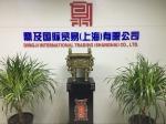 鼎及国际贸易(上海)有限公司
