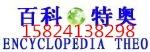 杭州百科特奥环保科技有限公司