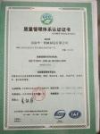 质量体系认证书