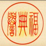 东阳誉福红木家具厂
