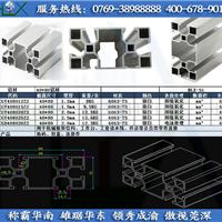 供应大连4080导轨铝材,40X80XT2.0铝型材