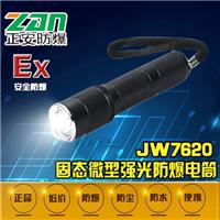 批发供应JW7620/TU固态微型强光防爆电筒