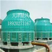 供应天津玻璃钢冷却塔 质优价廉