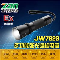 JW7623-JW7623/HZ多功能强光巡检防爆电筒
