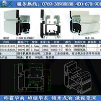 供应三倍速铝型材(吉林100118铝型材)HLX-95