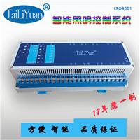 泰力源TLYZK-L12/16智能照明控制器/系统