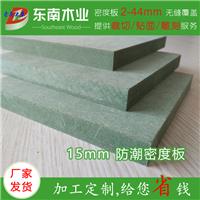 绿色防潮密度板 15mm橱柜门板 提供加工服务