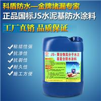 供应JS聚合物防水涂料绿色环保质量保障