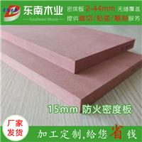 防火密度板 15mm家具阻燃板 提供加工服务