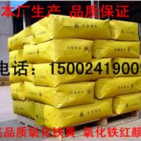 供应本厂氧化铁黄氧化铁绿