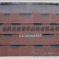 巢湖天信双层标准型玻纤瓦 沥青瓦厂家直销
