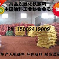 供应彩砖颜料氧化铁红氧化铁黄