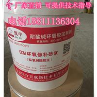 陕西环氧胶泥 供应环氧修补砂浆 价格