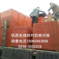 砖机托板价格砖机竹胶板销售