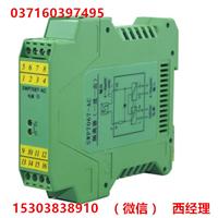 供应温度变送器SWP-7083/昌晖热电阻隔离式
