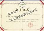 中国木材及木制品流通协会地板流通委员会
