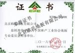 中国林产业工业协会地板专业委员会理事单位