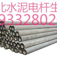 供应内蒙古水泥电线杆