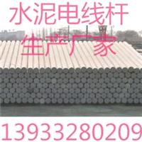 供应内蒙12米水泥电线杆厂家
