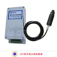 供应河北唐山24V紫外线火焰检测器