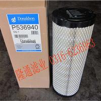 供应唐纳森P536940空气滤芯 滤清器