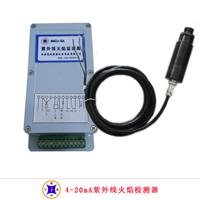 供应4-20mA紫外线火焰检测器 厂家直供
