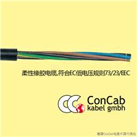 柔性橡胶电缆H05RR-F_德国Concab电缆