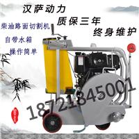 汉萨柴油马路切割机HS-450D