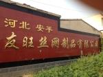 安平县友旺金属丝网制品有限公司