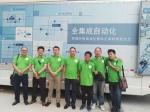 云南南少自动化工程有限公司