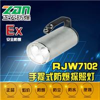 供应RJW7102/LT手提防爆探照灯 [RJW7102]