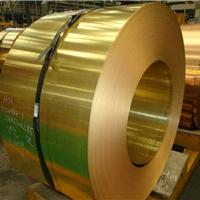 供应环保C2600黄铜带/广州H65高精黄铜带