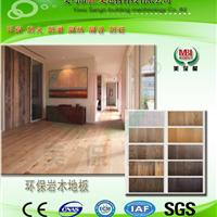 防火耐磨装饰板防潮地板木地板岩木地板