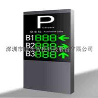 供应大型车位显示屏|停车场管理系统