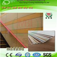 防火墙板,木纹墙板,木纹装饰板