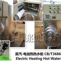 船用ZDR蒸汽电加热热水柜CB/T3686-1995