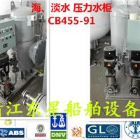 东星船用海水压力水柜CB455-91