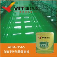 WGM-9565自流平氧地坪面漆