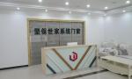 武汉坚保世家新型建材有限公司
