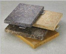 南京提供\石纹氟碳铝单板 [厂家推销】