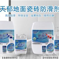 天郁地面瓷砖防滑剂防滑液止滑液厂家直销