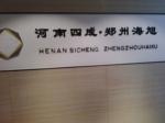河南 四成研磨科技有限公司
