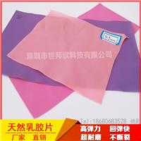 乳胶片 厂家批发定制 天然乳胶制品特价销售