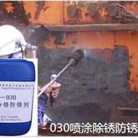 钢架厂房翻新用除锈防锈剂