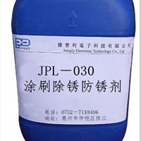 惠州市钢罐专用除锈防锈剂