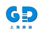 上海龚迪实业有限公司