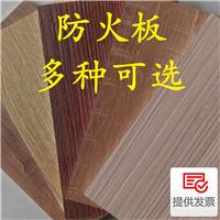 阻燃木纹饰面板 玻镁防火装饰板材 可定制