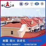 黑龙江树脂瓦厂家,树脂瓦价格,合成树脂瓦
