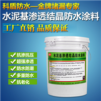 供应优质水泥基渗透结晶防水涂料生产厂家